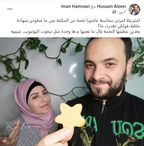 حسام الزير.png